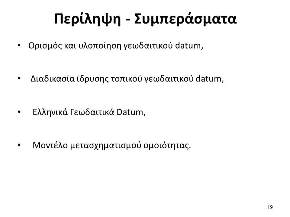 Περίληψη - Συμπεράσματα Ορισμός και υλοποίηση γεωδαιτικού datum, Διαδικασία ίδρυσης τοπικού γεωδαιτικού datum, Ελληνικά Γεωδαιτικά Datum, Μοντέλο μετα