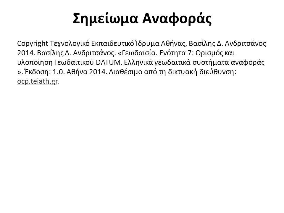 Σημείωμα Αναφοράς Copyright Τεχνολογικό Εκπαιδευτικό Ίδρυμα Αθήνας, Βασίλης Δ. Ανδριτσάνος 2014. Βασίλης Δ. Ανδριτσάνος. «Γεωδαισία. Ενότητα 7: Ορισμό