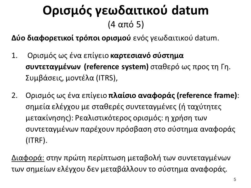 Ορισμός γεωδαιτικού datum (4 από 5) Δύο διαφορετικοί τρόποι ορισμού ενός γεωδαιτικού datum. 1. Ορισμός ως ένα επίγειο καρτεσιανό σύστημα συντεταγμένων