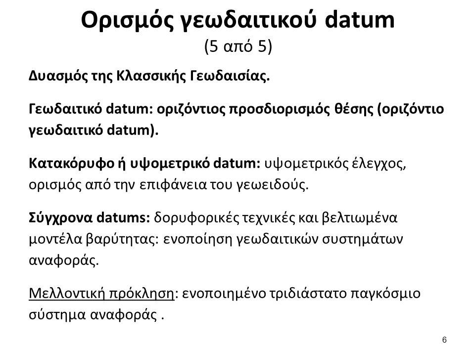 Ορισμός γεωδαιτικού datum (5 από 5) Δυασμός της Κλασσικής Γεωδαισίας. Γεωδαιτικό datum: οριζόντιος προσδιορισμός θέσης (οριζόντιο γεωδαιτικό datum). Κ