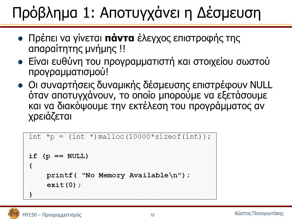 ΗΥ150 – Προγραμματισμός Κώστας Παναγιωτάκης 10 Πρόβλημα 1: Αποτυγχάνει η Δέσμευση Πρέπει να γίνεται πάντα έλεγχος επιστροφής της απαραίτητης μνήμης !!