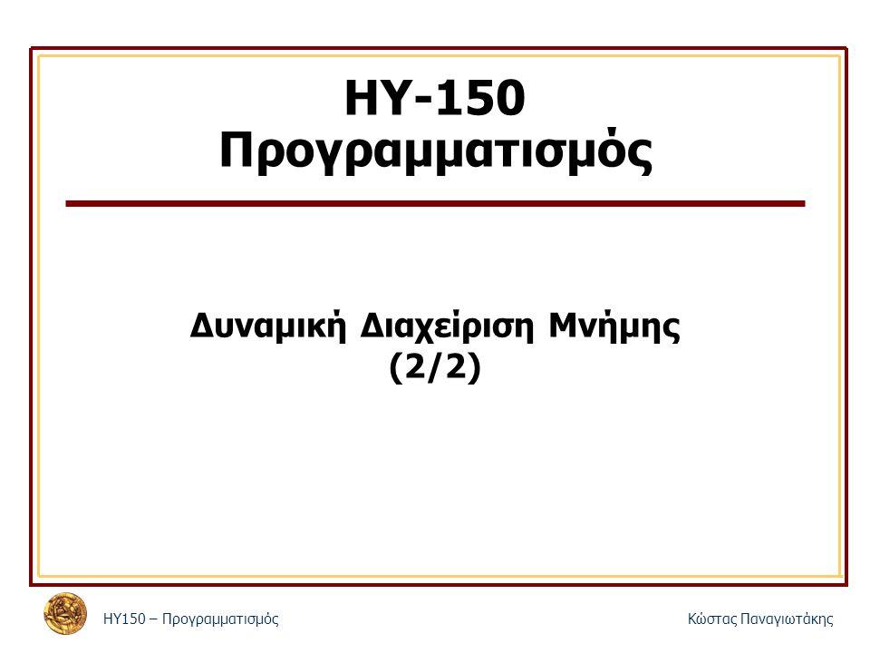 ΗΥ150 – ΠρογραμματισμόςΚώστας Παναγιωτάκης ΗΥ-150 Προγραμματισμός Δυναμική Διαχείριση Μνήμης (2/2)