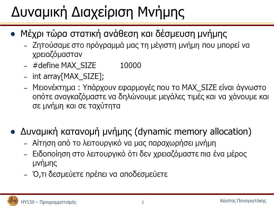 ΗΥ150 – Προγραμματισμός Κώστας Παναγιωτάκης 2 Δυναμική Διαχείριση Μνήμης Μέχρι τώρα στατική ανάθεση και δέσμευση μνήμης – Ζητούσαμε στο πρόγραμμά μας