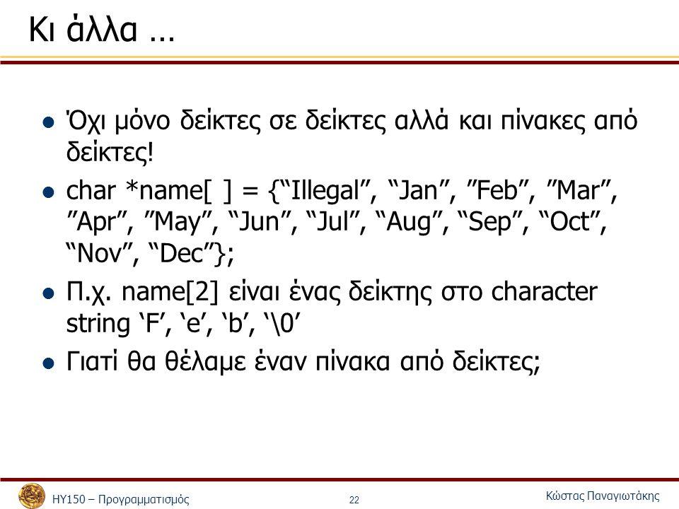 """ΗΥ150 – Προγραμματισμός Κώστας Παναγιωτάκης 22 Κι άλλα … Όχι μόνο δείκτες σε δείκτες αλλά και πίνακες από δείκτες! char *name[ ] = {""""Illegal"""", """"Jan"""","""
