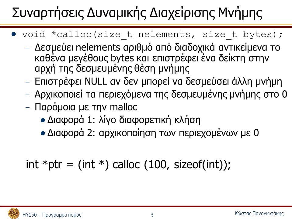 ΗΥ150 – Προγραμματισμός Κώστας Παναγιωτάκης 5 Συναρτήσεις Δυναμικής Διαχείρισης Μνήμης void *calloc(size_t nelements, size_t bytes); – Δεσμεύει neleme