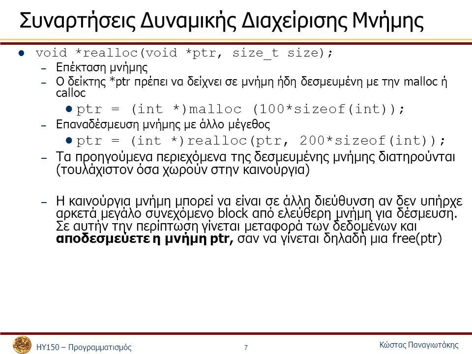 ΗΥ150 – Προγραμματισμός Κώστας Παναγιωτάκης 7 Συναρτήσεις Δυναμικής Διαχείρισης Μνήμης void *realloc(void *ptr, size_t size); – Επέκταση μνήμης – Ο δε