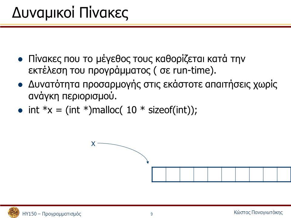 ΗΥ150 – Προγραμματισμός Κώστας Παναγιωτάκης 9 Δυναμικοί Πίνακες Πίνακες που το μέγεθος τους καθορίζεται κατά την εκτέλεση του προγράμματος ( σε run-ti