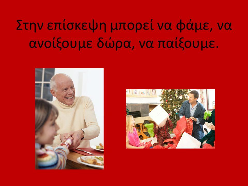 Στην επίσκεψη μπορεί να φάμε, να ανοίξουμε δώρα, να παίξουμε.