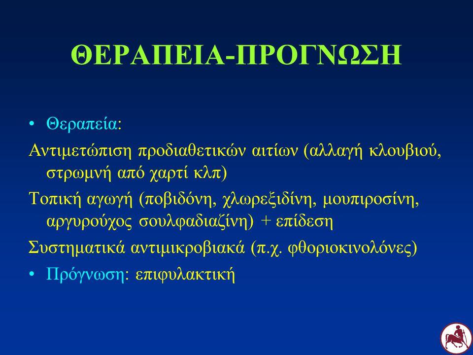 ΘΕΡΑΠΕΙΑ-ΠΡΟΓΝΩΣΗ Θεραπεία: Αντιμετώπιση προδιαθετικών αιτίων (αλλαγή κλουβιού, στρωμνή από χαρτί κλπ) Τοπική αγωγή (ποβιδόνη, χλωρεξιδίνη, μουπιροσίν