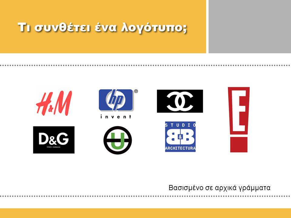 Βασισμένο σε τυπογραφικά στοιχεία Τι συνθέτει ένα λογότυπο; Τι συνθέτει ένα λογότυπο;