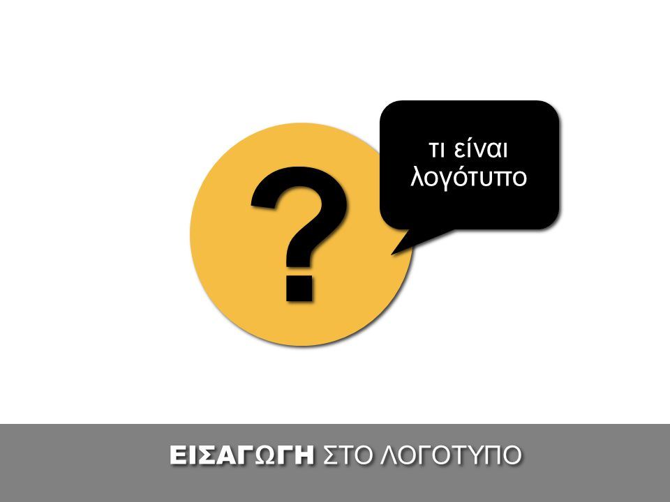 ENIAIO ΛYKEIO ΛYKEIO ΛINOΠETPAΣ / ΑΠΕΗΤΕΙΟ ΓΥΜΝΑΣΙΟ ΑΓΡΟΥ ΓPAΦIKEΣ TEXNEΣ, Γ' ΛYKEIOY KAΘHΓHTHΣ: Πολυδώρου Bάσος MEPOΣ/KEΦAΛAIO: Σχεδιασμός για Oργανισμούς ΕΝΟΤΗΤΑ : Λογότυπο/Συσκευασία ΔIAPKEIA: 22 Περίοδοι ΓPAΦIKEΣ TEXNEΣ
