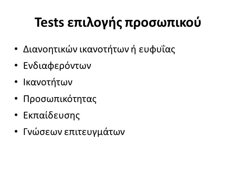 Tests επιλογής προσωπικού Διανοητικών ικανοτήτων ή ευφυΐας Ενδιαφερόντων Ικανοτήτων Προσωπικότητας Εκπαίδευσης Γνώσεων επιτευγμάτων