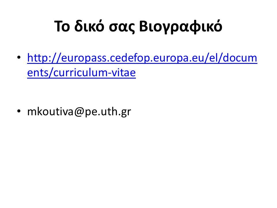 Το δικό σας Βιογραφικό http://europass.cedefop.europa.eu/el/docum ents/curriculum-vitae http://europass.cedefop.europa.eu/el/docum ents/curriculum-vit