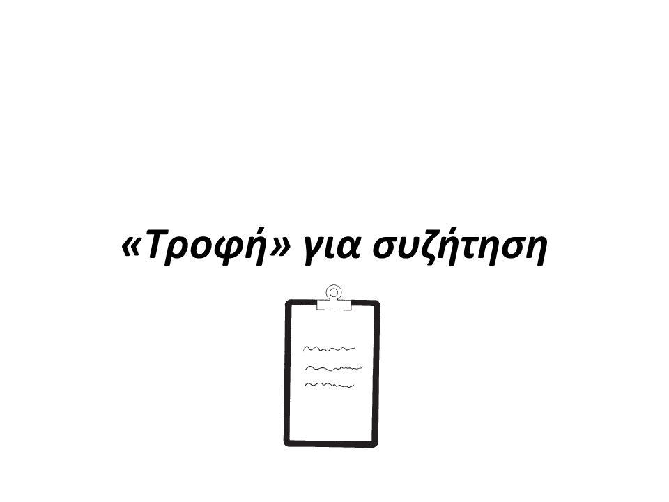 «Τροφή» για συζήτηση