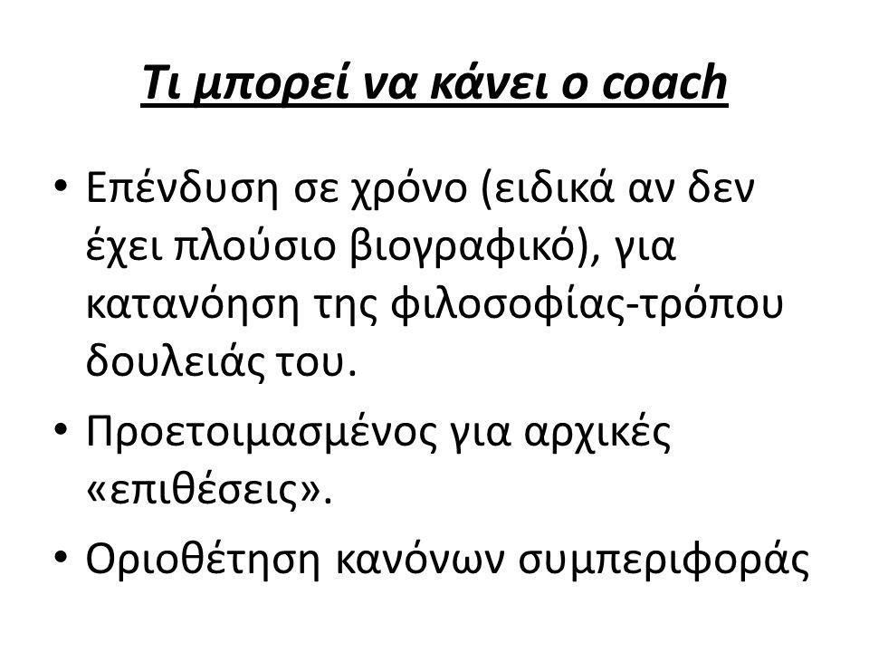 Τι μπορεί να κάνει ο coach Επένδυση σε χρόνο (ειδικά αν δεν έχει πλούσιο βιογραφικό), για κατανόηση της φιλοσοφίας-τρόπου δουλειάς του. Προετοιμασμένο