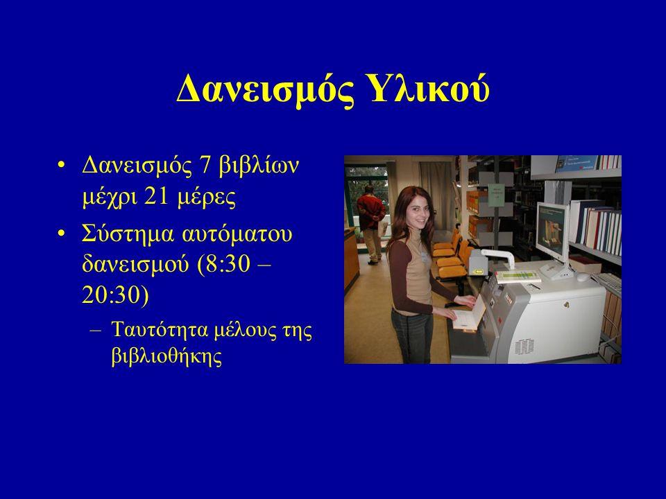 Δανεισμός Υλικού Δανεισμός 7 βιβλίων μέχρι 21 μέρες Σύστημα αυτόματου δανεισμού (8:30 – 20:30) –Ταυτότητα μέλους της βιβλιοθήκης