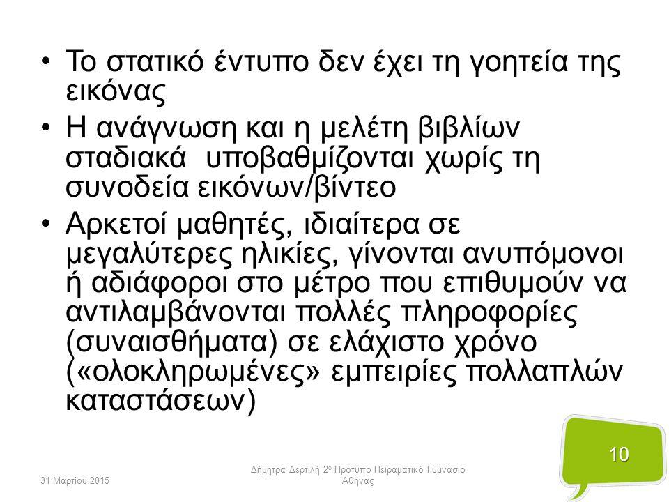 10 31 Μαρτίου 2015 Δήμητρα Δερτιλή 2 ο Πρότυπο Πειραματικό Γυμνάσιο Αθήνας Το στατικό έντυπο δεν έχει τη γοητεία της εικόνας Η ανάγνωση και η μελέτη β