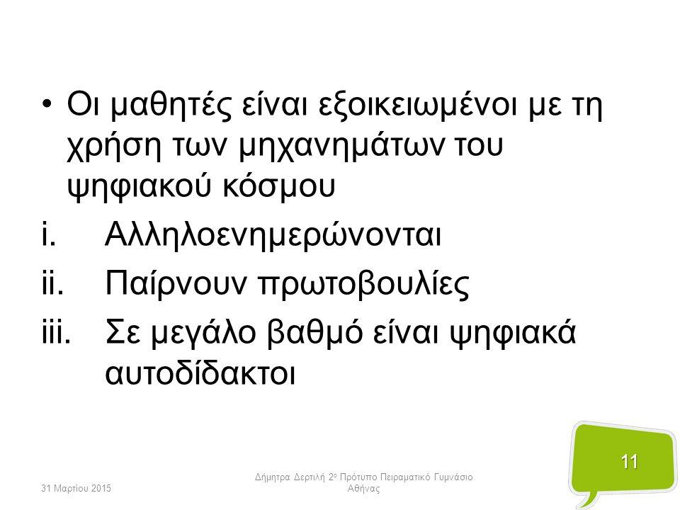 11 31 Μαρτίου 2015 Δήμητρα Δερτιλή 2 ο Πρότυπο Πειραματικό Γυμνάσιο Αθήνας Οι μαθητές είναι εξοικειωμένοι με τη χρήση των μηχανημάτων του ψηφιακού κόσ
