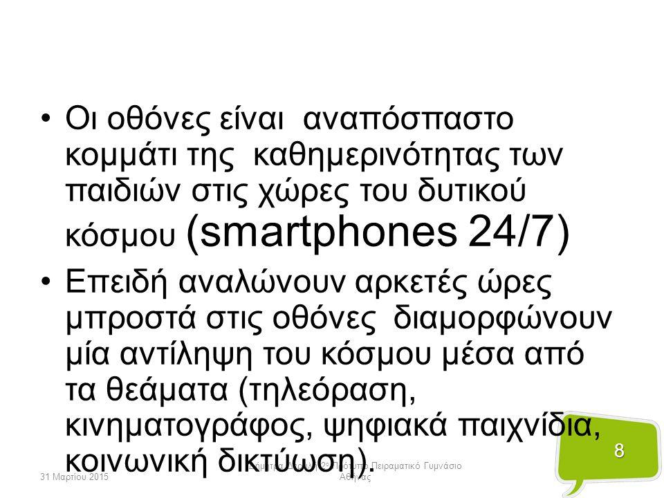 9 31 Μαρτίου 2015 Δήμητρα Δερτιλή 2 ο Πρότυπο Πειραματικό Γυμνάσιο Αθήνας Οι οθόνες έλκουν την προσοχή επειδή: i.Η εικόνα είναι δυναμική λόγω συνεχούς ροής της πληροφορίας ii.Δηλαδή προσφέρουν μεταβολή της πληροφορίας μέσα από την κίνηση iii.Γι' αυτό απαιτούν μεγαλύτερη προσοχή και προσήλωση Αυτό εγκυμονεί κινδύνους εφόσον πρέπει να αποκωδικοποιηθούν περισσότερα στοιχεία και δεν υπάρχει ο χρόνος