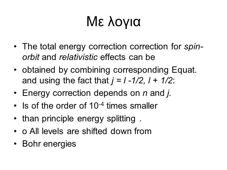 Με λογια The total energy correction correction for spin- orbit and relativistic effects can be obtained by combining corresponding Equat.