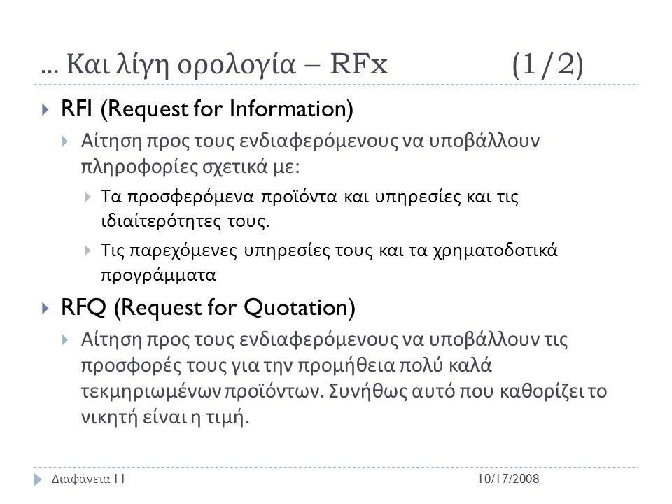 ... Και λίγη ορολογία – RFx (1/2)  RFI (Request for Information)  Αίτηση προς τους ενδιαφερόμενους να υποβάλλουν πληροφορίες σχετικά με :  Τα προσφ