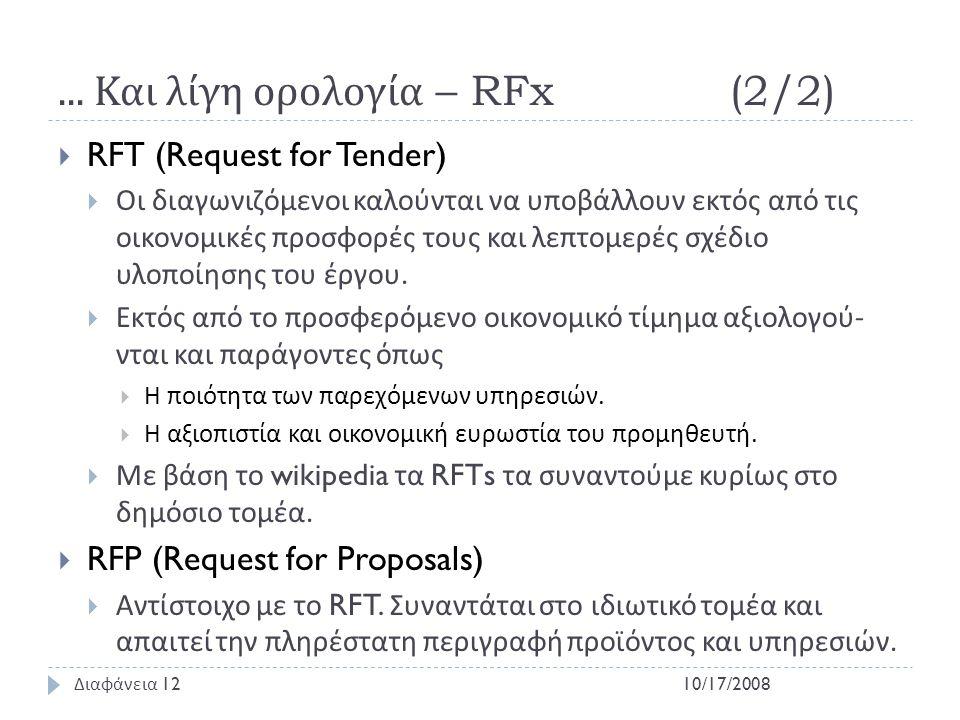 ... Και λίγη ορολογία – RFx (2/2)  RFT (Request for Tender)  Οι διαγωνιζόμενοι καλούνται να υποβάλλουν εκτός από τις οικονομικές προσφορές τους και