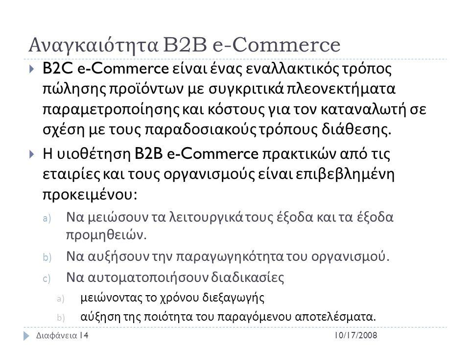 Αναγκαιότητα B2B e-Commerce  B2C e-Commerce είναι ένας εναλλακτικός τρόπος πώλησης προϊόντων με συγκριτικά πλεονεκτήματα παραμετροποίησης και κόστους