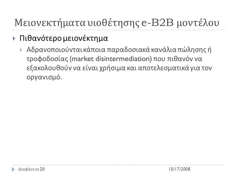 Μειονεκτήματα υιοθέτησης e-B2B μοντέλου  Πιθανότερο μειονέκτημα  Αδρανοποιούνται κάποια παραδοσιακά κανάλια πώλησης ή τροφοδοσίας (market disinterme