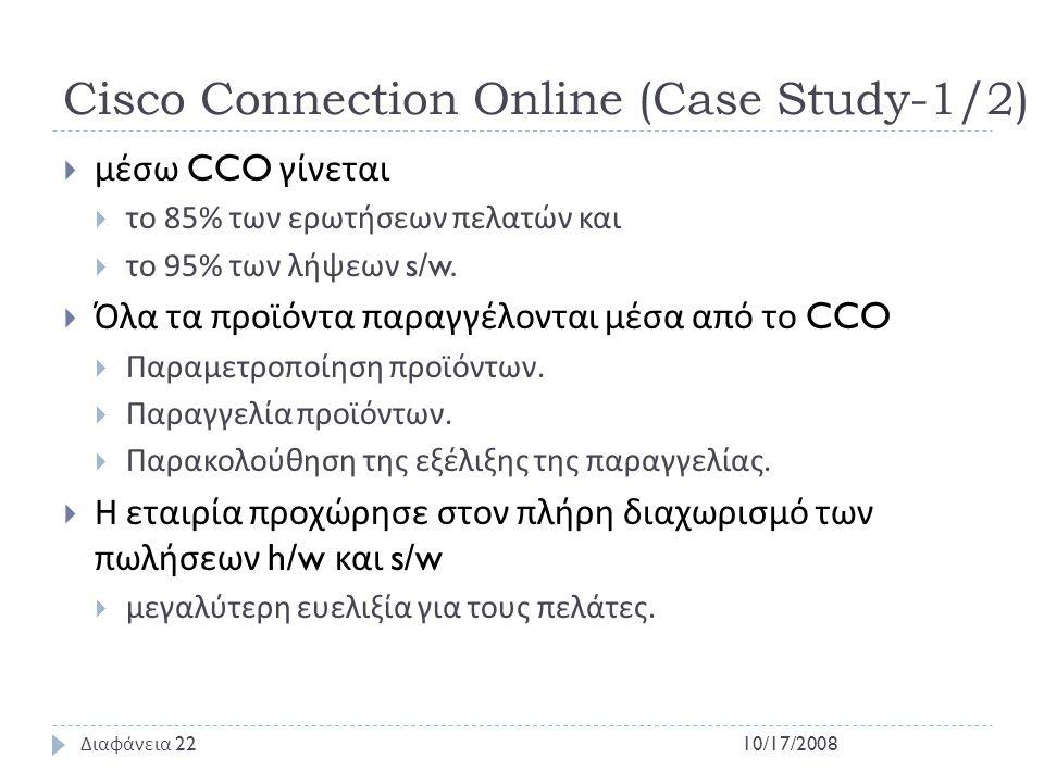 Cisco Connection Online (Case Study-1/2)  μέσω CCO γίνεται  το 85% των ερωτήσεων πελατών και  το 95% των λήψεων s/w.  Όλα τα προϊόντα παραγγέλοντα
