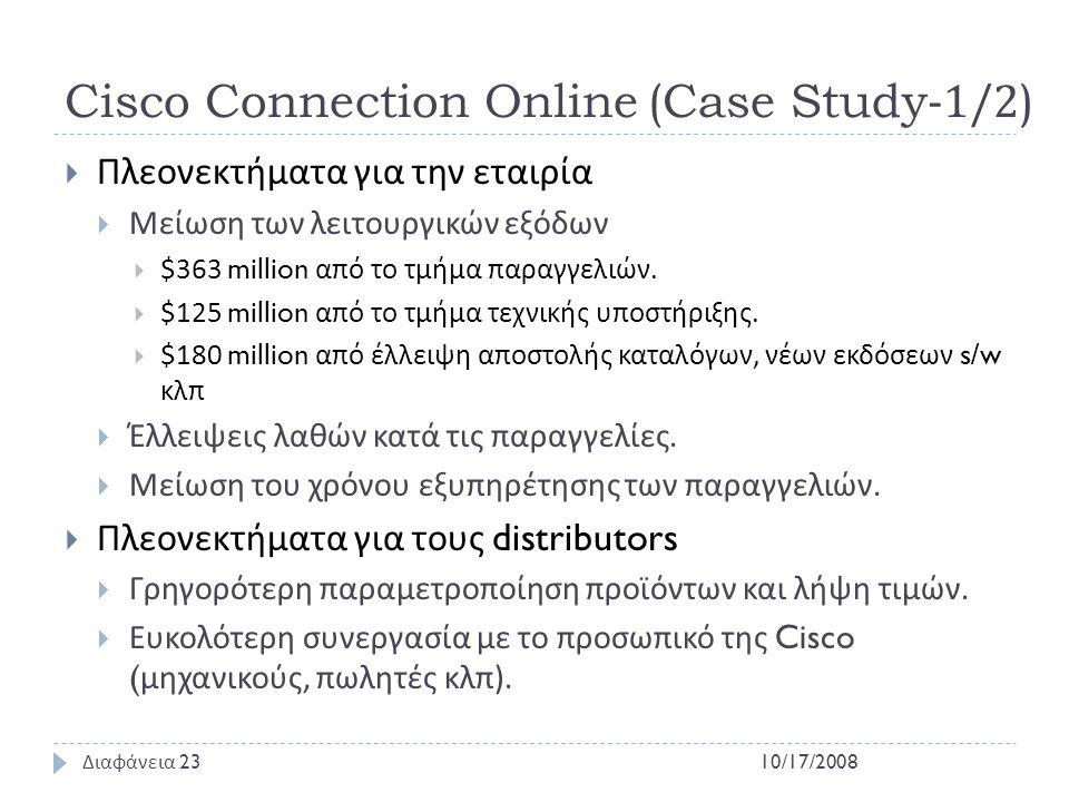 Cisco Connection Online (Case Study-1/2)  Πλεονεκτήματα για την εταιρία  Μείωση των λειτουργικών εξόδων  $363 million από το τμήμα παραγγελιών.  $