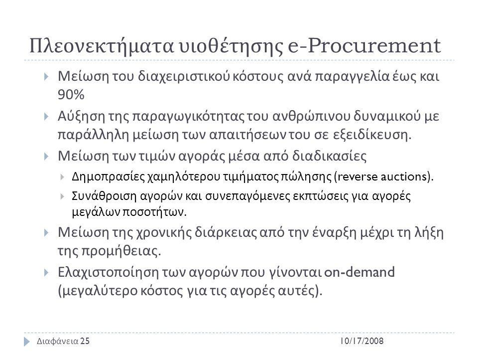 Πλεονεκτήματα υιοθέτησης e-Procurement  Μείωση του διαχειριστικού κόστους ανά παραγγελία έως και 90%  Αύξηση της παραγωγικότητας του ανθρώπινου δυνα