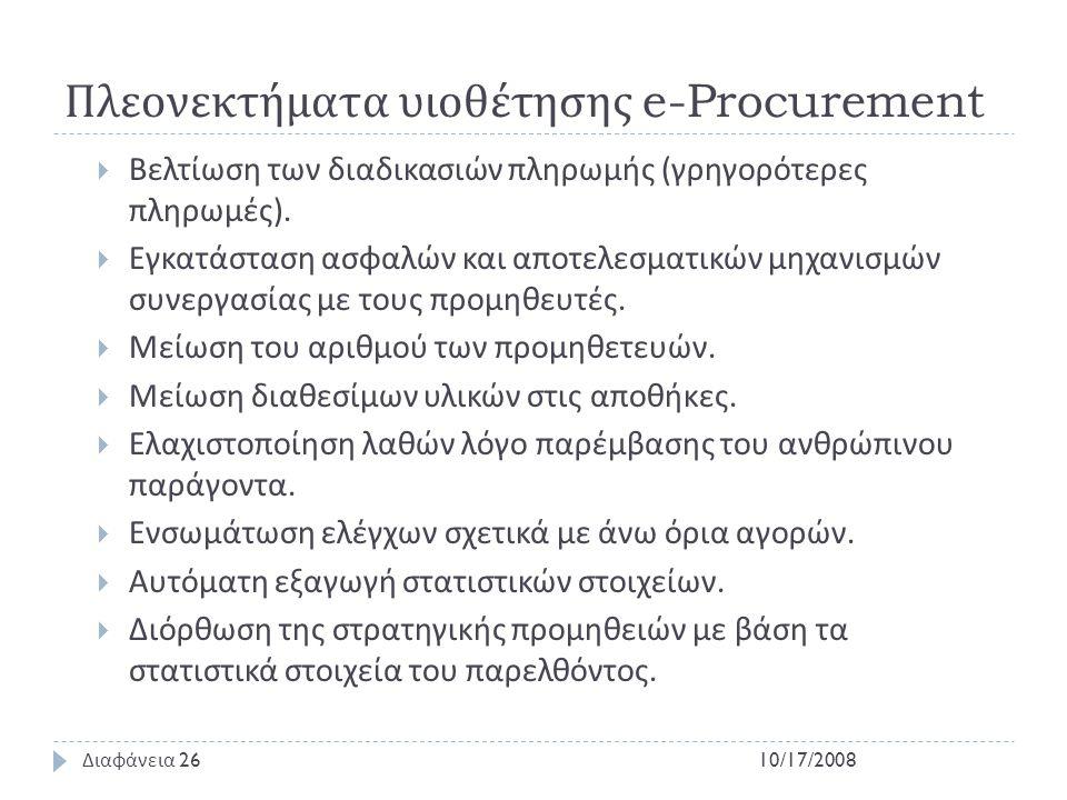 Πλεονεκτήματα υιοθέτησης e-Procurement  Βελτίωση των διαδικασιών πληρωμής ( γρηγορότερες πληρωμές ).  Εγκατάσταση ασφαλών και αποτελεσματικών μηχανι