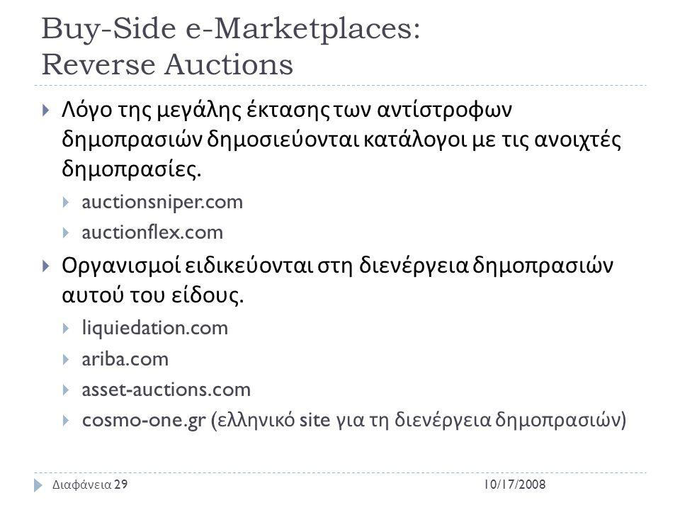 Buy-Side e-Marketplaces: Reverse Auctions  Λόγο της μεγάλης έκτασης των αντίστροφων δημοπρασιών δημοσιεύονται κατάλογοι με τις ανοιχτές δημοπρασίες.