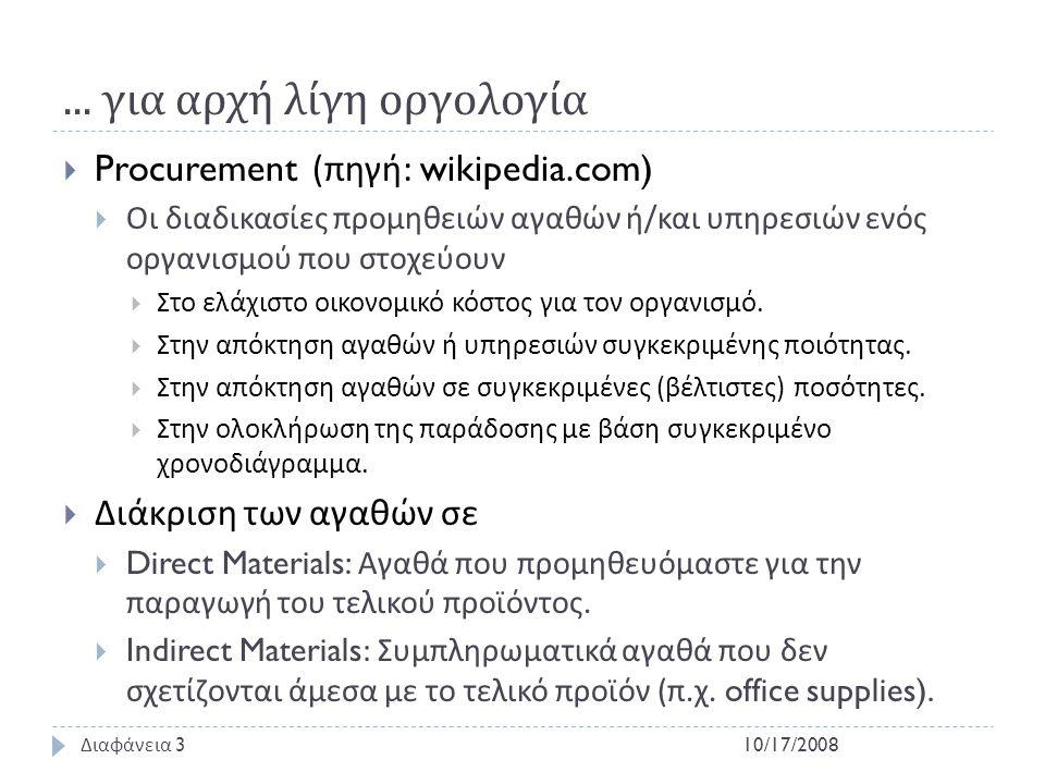 ... για αρχή λίγη οργολογία  Procurement ( πηγή : wikipedia.com)  Οι διαδικασίες προμηθειών αγαθών ή / και υπηρεσιών ενός οργανισμού που στοχεύουν 