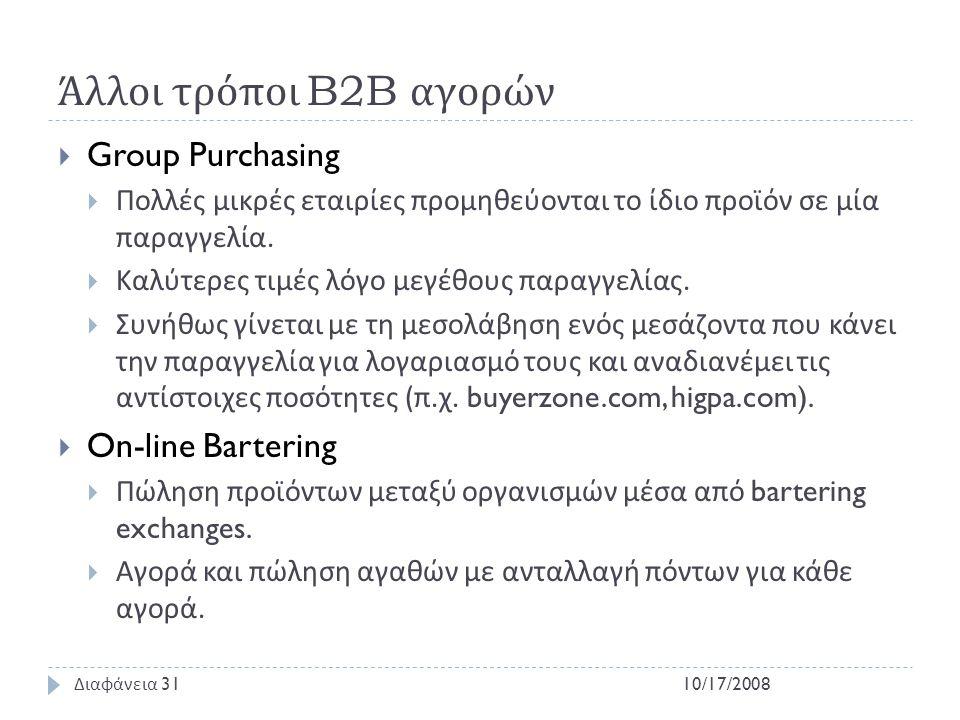 Άλλοι τρόποι B2B αγορών  Group Purchasing  Πολλές μικρές εταιρίες προμηθεύονται το ίδιο προϊόν σε μία παραγγελία.  Καλύτερες τιμές λόγο μεγέθους πα