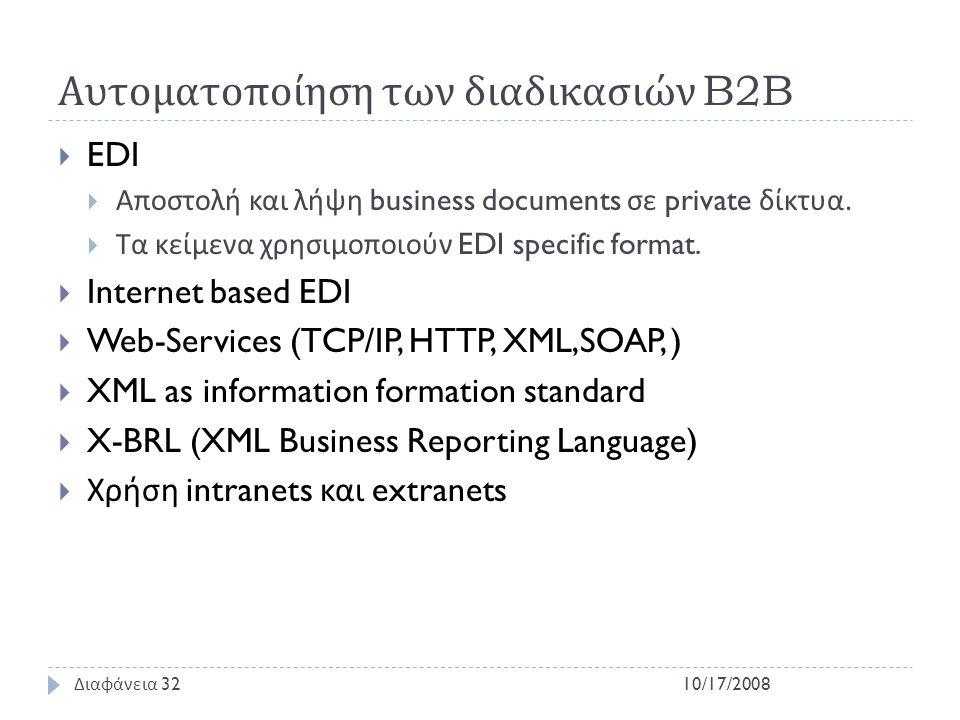 Αυτοματοποίηση των διαδικασιών B2B  EDI  Αποστολή και λήψη business documents σε private δίκτυα.  Τα κείμενα χρησιμοποιούν EDI specific format.  I