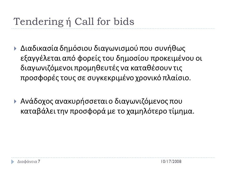 Tendering ή Call for bids  Διαδικασία δημόσιου διαγωνισμού που συνήθως εξαγγέλεται από φορείς του δημοσίου προκειμένου οι διαγωνιζόμενοι προμηθευτές
