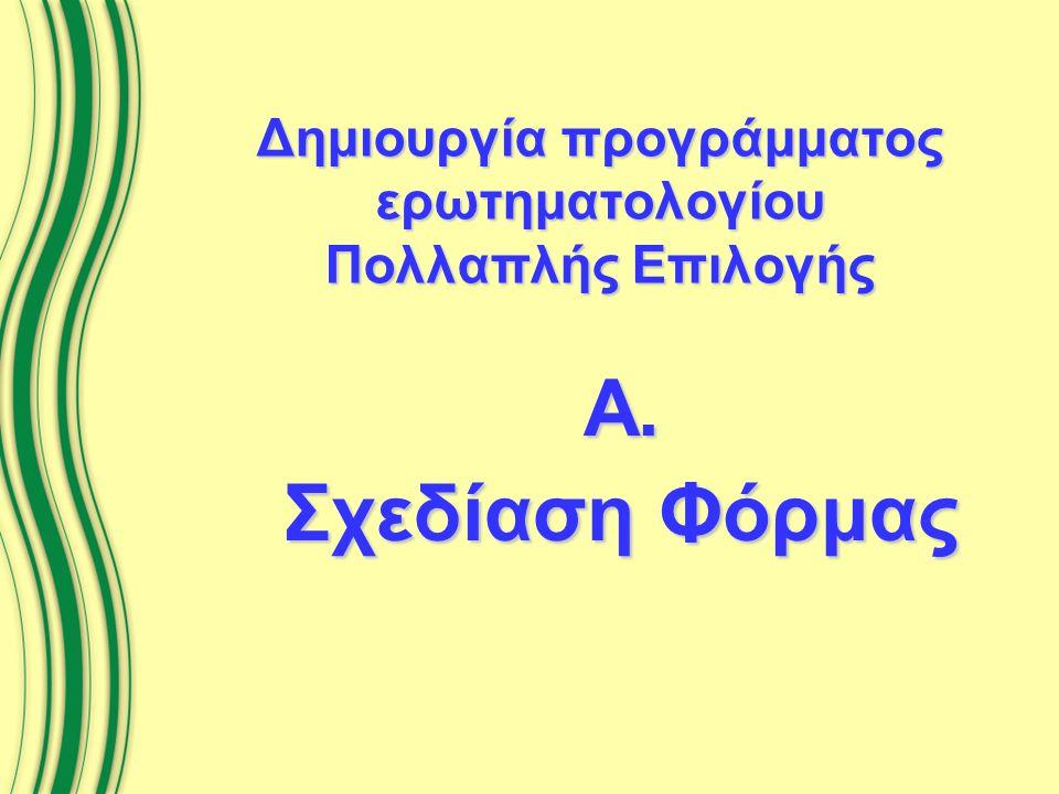 Δημιουργία προγράμματος ερωτηματολογίου Πολλαπλής Επιλογής Α. Σχεδίαση Φόρμας