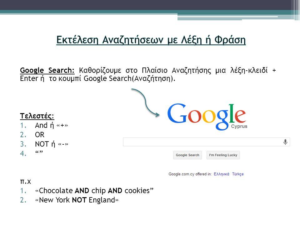Σύνθετες αναζήτησης βάση κριτηριών σε Μηχανή Αναζήτησης: Καθορισμός της γλώσσας αναζήτησης Τύπος αρχείου Ημερομηνία Ενημέρωσης Αρχείου Τοποθεσία εμφάνισης λέξης-κλειδί Περιορισμός της αναζήτησης σε ένα συγκεκριμένο τομέα του Διαδικτύου Εύρεση σελίδων που περιέχουν συνδέσμους προς μιας σελίδα www.google.com/advanced_search
