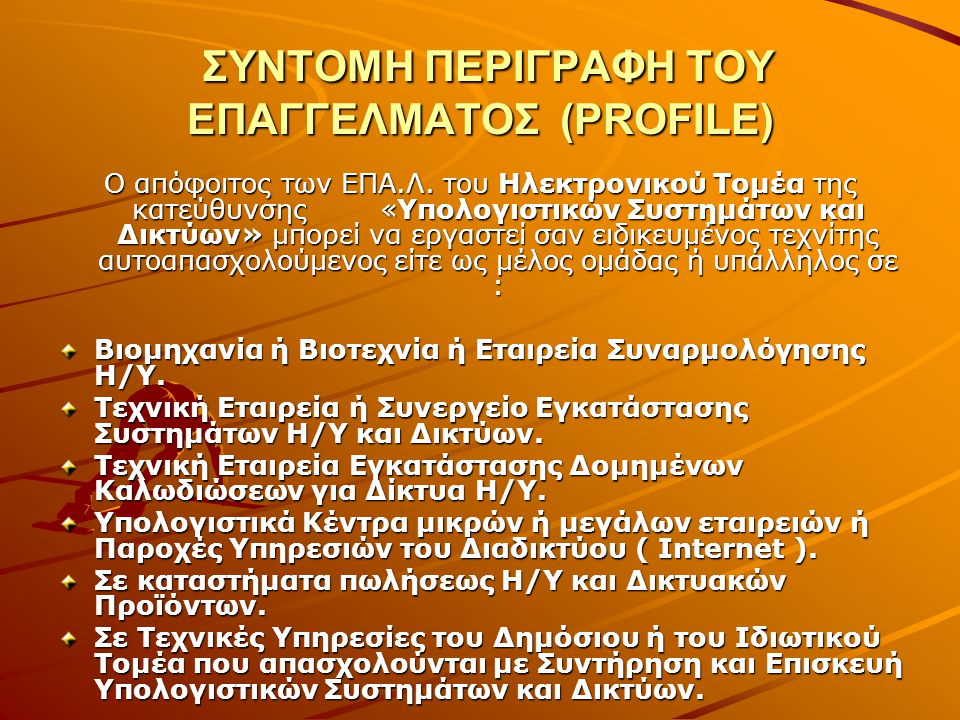 ΣΥΝΤΟΜΗ ΠΕΡΙΓΡΑΦΗ ΤΟΥ ΕΠΑΓΓΕΛΜΑΤΟΣ (PROFILE) ΣΥΝΤΟΜΗ ΠΕΡΙΓΡΑΦΗ ΤΟΥ ΕΠΑΓΓΕΛΜΑΤΟΣ (PROFILE) Ο απόφοιτος των ΕΠΑ.Λ. του Ηλεκτρονικού Τομέα της κατεύθυνση