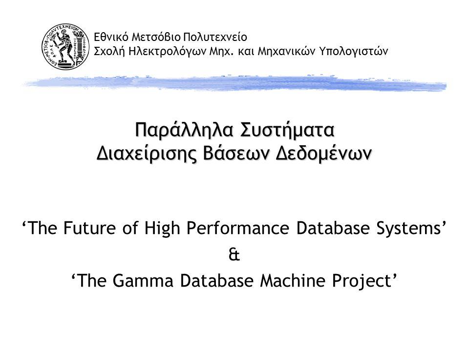 Εθνικό Μετσόβιο Πολυτεχνείο Σχολή Ηλεκτρολόγων Μηχ. και Μηχανικών Υπολογιστών Παράλληλα Συστήματα Διαχείρισης Βάσεων Δεδομένων 'The Future of High Per