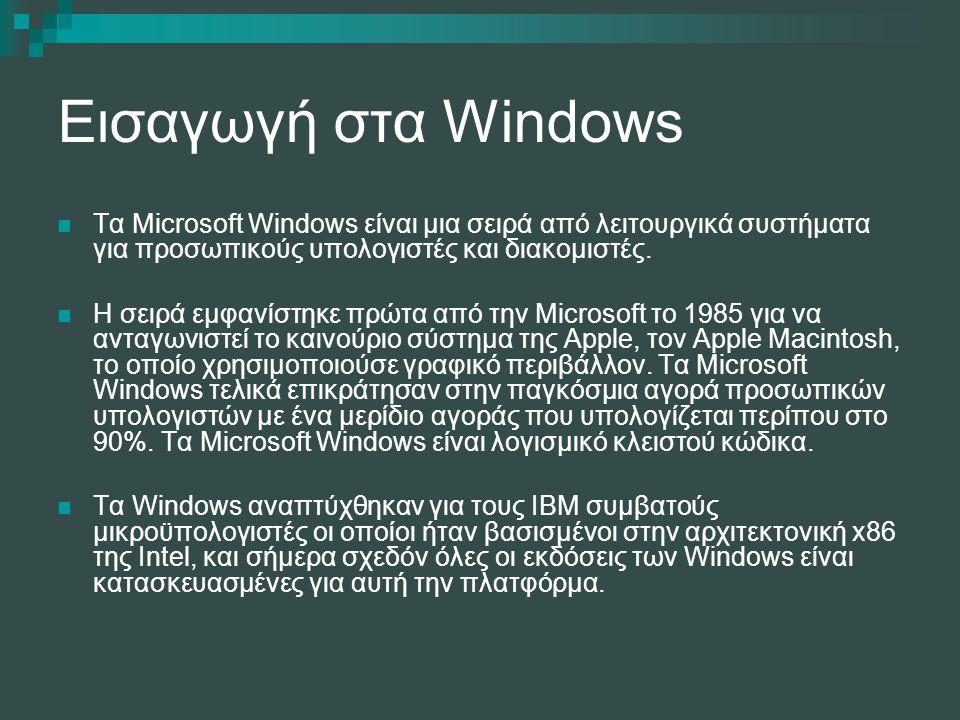 Εισαγωγή στα Windows Τα Microsoft Windows είναι μια σειρά από λειτουργικά συστήματα για προσωπικούς υπολογιστές και διακομιστές. H σειρά εμφανίστηκε π