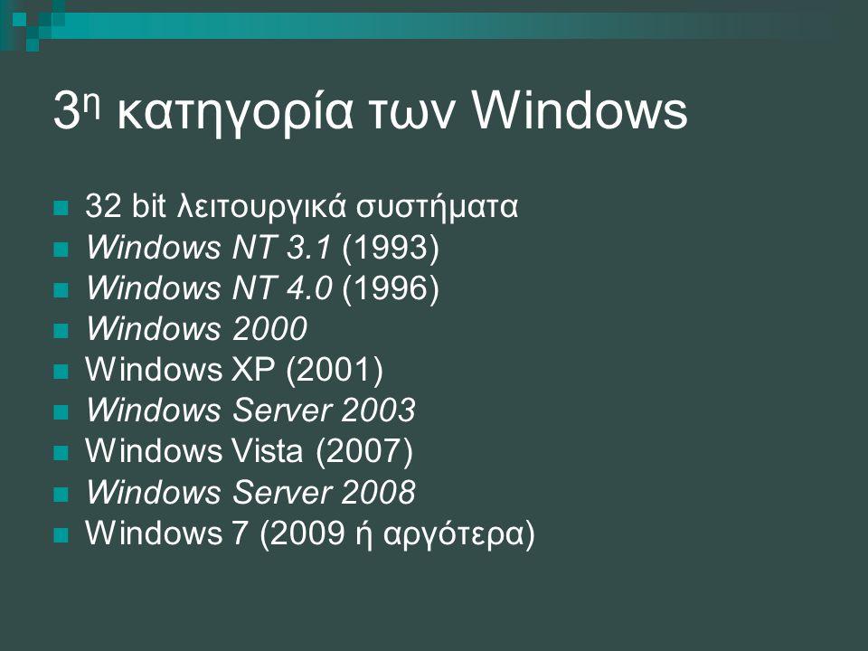 3 η κατηγορία των Windows 32 bit λειτουργικά συστήματα Windows NT 3.1 (1993) Windows NT 4.0 (1996) Windows 2000 Windows XP (2001) Windows Server 2003