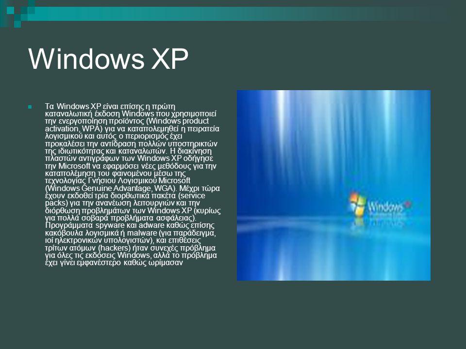 Windows XP Τα Windows XP είναι επίσης η πρώτη καταναλωτική έκδοση Windows που χρησιμοποιεί την ενεργοποίηση προϊόντος (Windows product activation, WPA