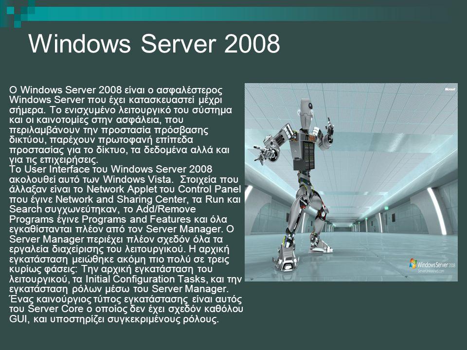Windows Server 2008 Ο Windows Server 2008 είναι ο ασφαλέστερος Windows Server που έχει κατασκευαστεί μέχρι σήμερα. Το ενισχυμένο λειτουργικό του σύστη