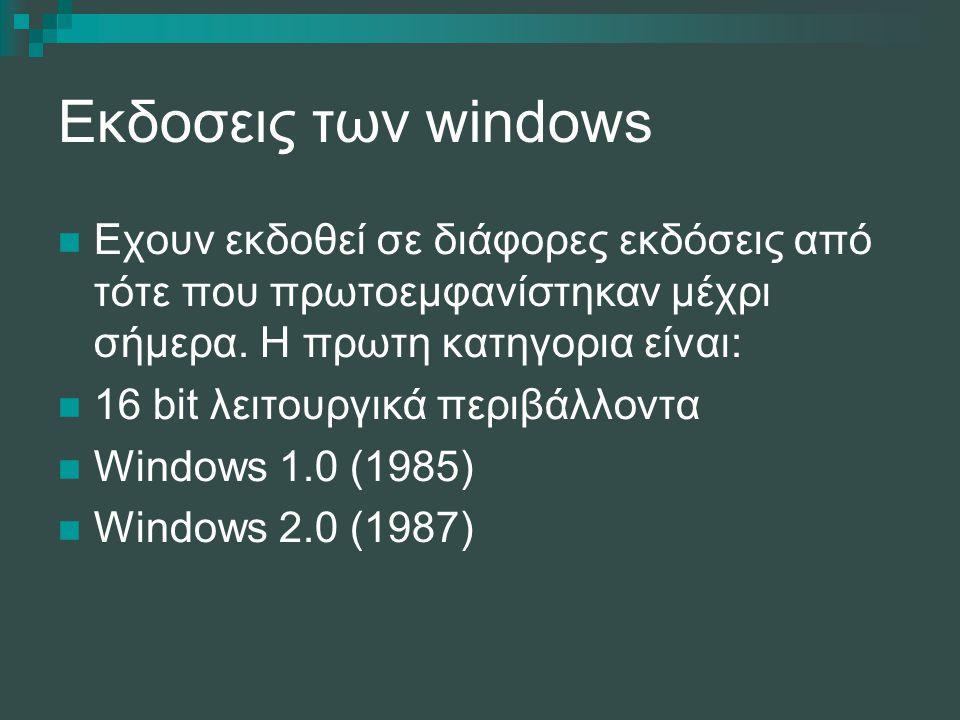Εκδοσεις των windows Εχουν εκδοθεί σε διάφορες εκδόσεις από τότε που πρωτοεμφανίστηκαν μέχρι σήμερα. Η πρωτη κατηγορια είναι: 16 bit λειτουργικά περιβ