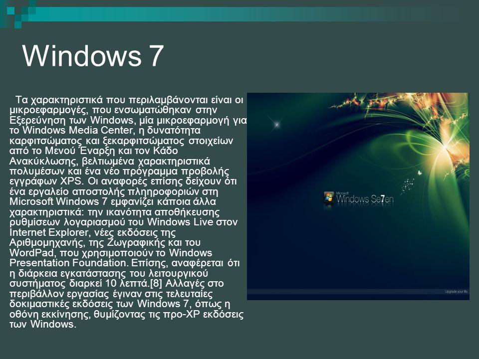 Windows 7 Τα χαρακτηριστικά που περιλαμβάνονται είναι οι μικροεφαρμογές, που ενσωματώθηκαν στην Εξερεύνηση των Windows, μία μικροεφαρμογή για το Windo