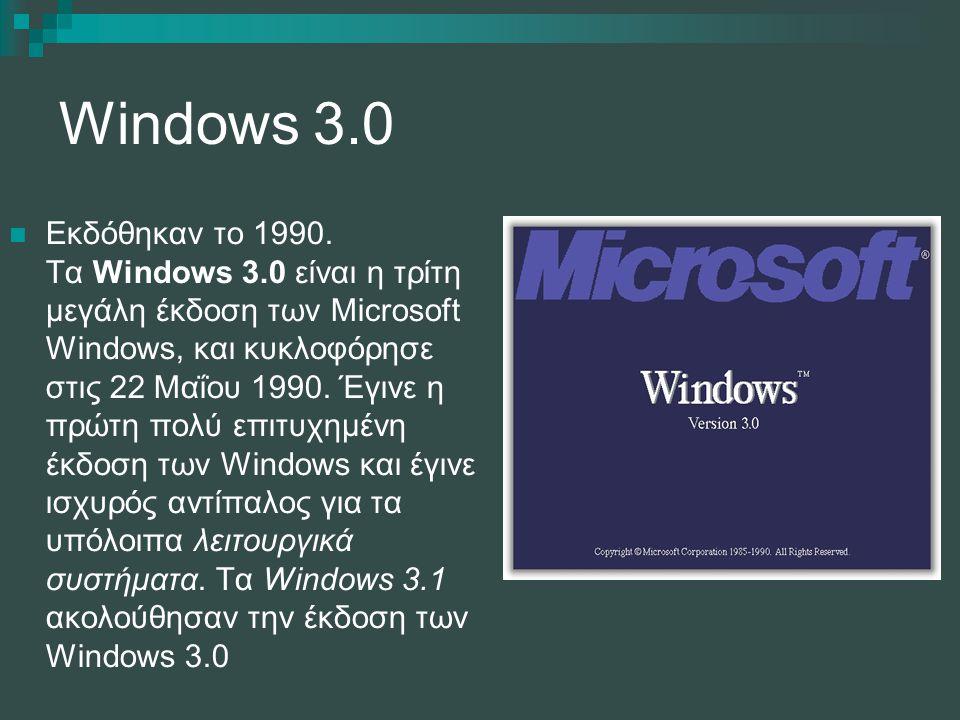 Windows 3.0 Εκδόθηκαν το 1990. Τα Windows 3.0 είναι η τρίτη μεγάλη έκδοση των Microsoft Windows, και κυκλοφόρησε στις 22 Μαΐου 1990. Έγινε η πρώτη πολ