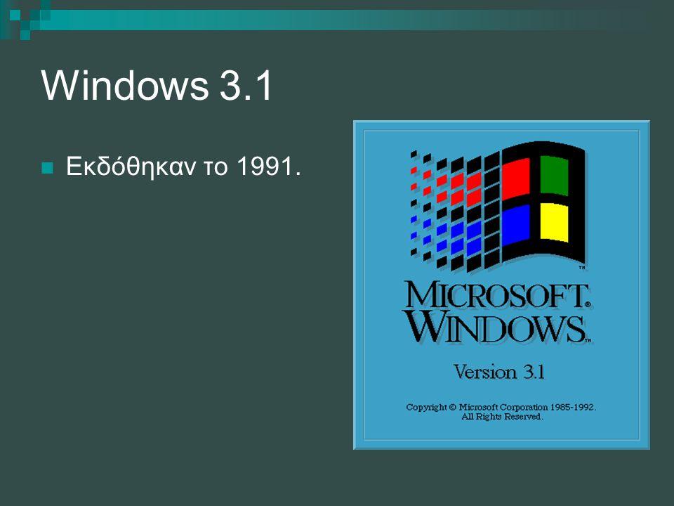 Windows 3.1 Εκδόθηκαν το 1991.