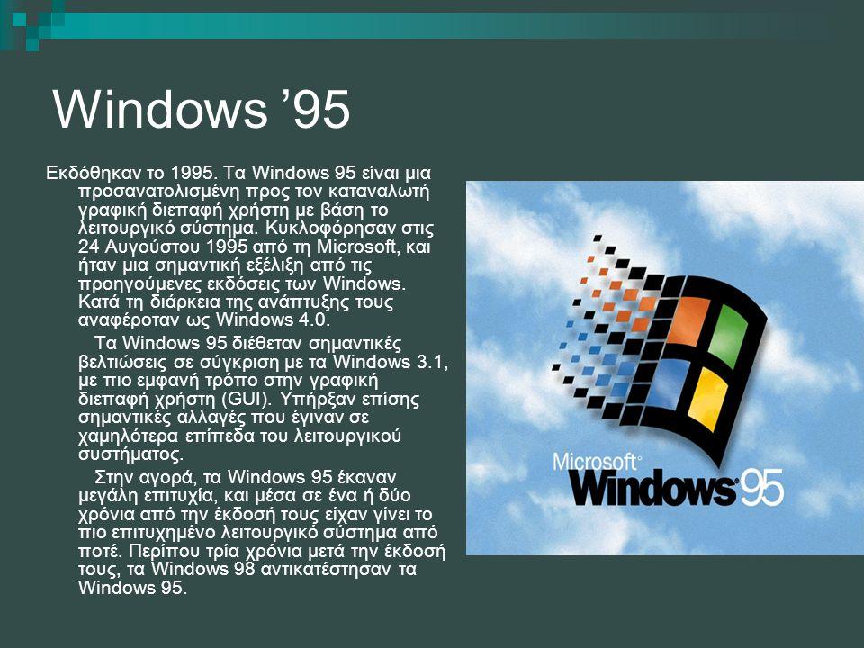 Windows '95 Εκδόθηκαν το 1995. Τα Windows 95 είναι μια προσανατολισμένη προς τον καταναλωτή γραφική διεπαφή χρήστη με βάση το λειτουργικό σύστημα. Κυκ